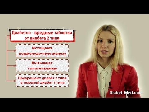 Диабетон таблетки от диабета 2 типа | таблетки | диабетон | диабета_2 | типа | от