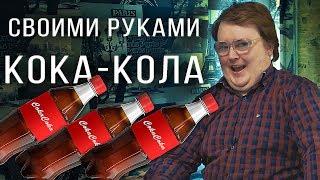 своими Руками - КОКА - КОЛА