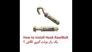 How to Install Rawlbolt/Anchor bolt | Installing Hook Rawlbolt