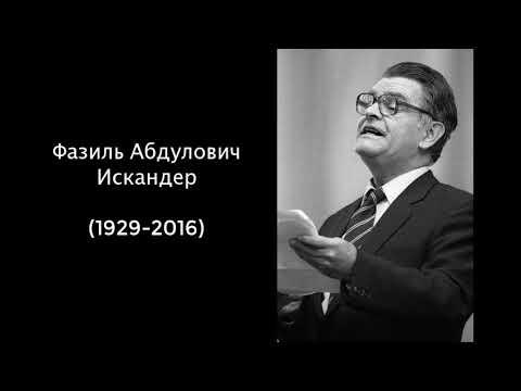 Фазиль Абдулович Искандер. Литература 6 класс.