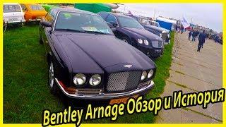 Бентли Арнаж Обзор и История.  Британский Классический Автомобиль Bentley Arnage