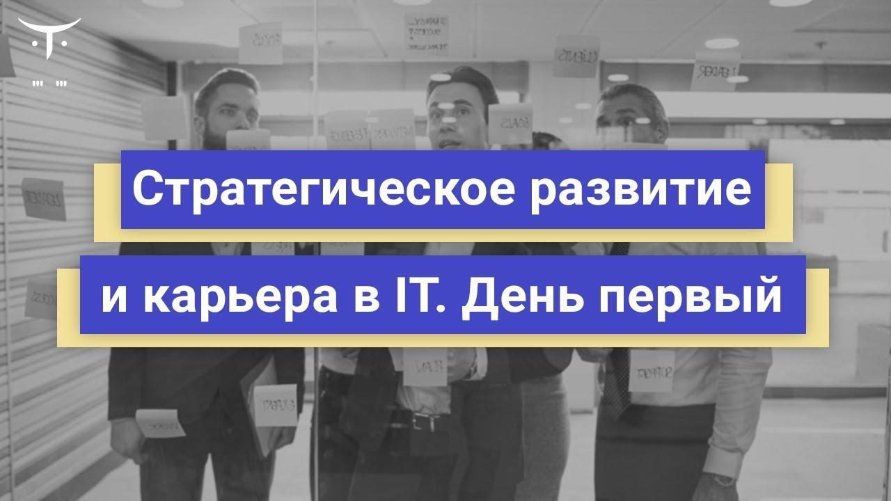 Открытый вебинар «Стратегическое развитие и карьера в IT  День первый»