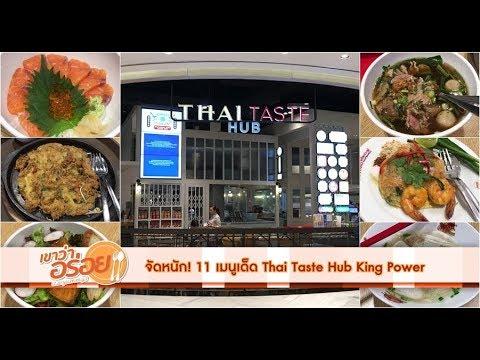 11 เมนูเด็ด Thai Taste Hub King power ซ.รางน้ำ - วันที่ 18 Dec 2017
