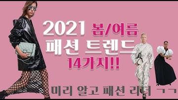 2021 ss시즌 패션 트렌드14가지!! 미리 알고 준비해요~! fashion trend
