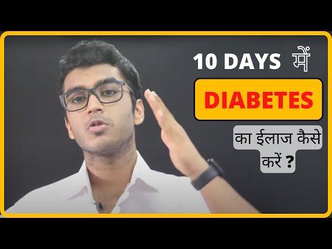 diabetes-का-इलाज-100-%-/-diabetes-cure-permanently!-10-days-diabetes-diet