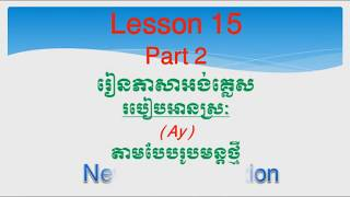 Lesson 15 Part 2 Learning Basic English Pronunciation Vowel/ay,/#មូលដ្ឋានគ្រឹះ នៃការប្រកបស្រៈ,ay