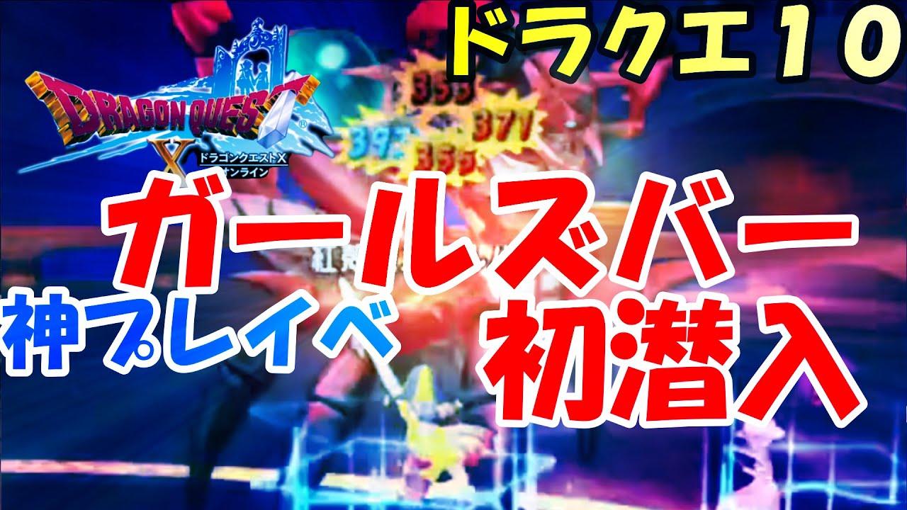 【ドラクエ10実況】ドリンク1000万G!?ゲーム内に存在するガールズバー初潜入【DQXつむじ】