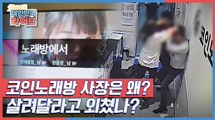 [고발 갑질공화국] 코인노래방 사장은 왜 살려달라고 외쳤나? KBS 210407 방송