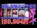 ネットカフェパチプロ生活15日目~目指せガチンコ100万円~【パチコミTV】まどか☆マギカのロングフリーズ