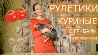 Как приготовить куриные рулетики. Куриные рулетики с грибами помидорами Как сделать куриные рулетики