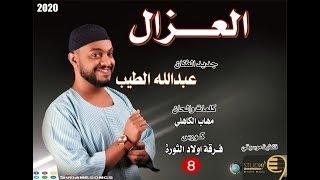 جديد عبد الله الطيب العزال اغاني سودانية 2020