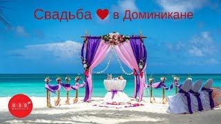 Свадьба за границей: ❤ ДОМИНИКАНА ❤.