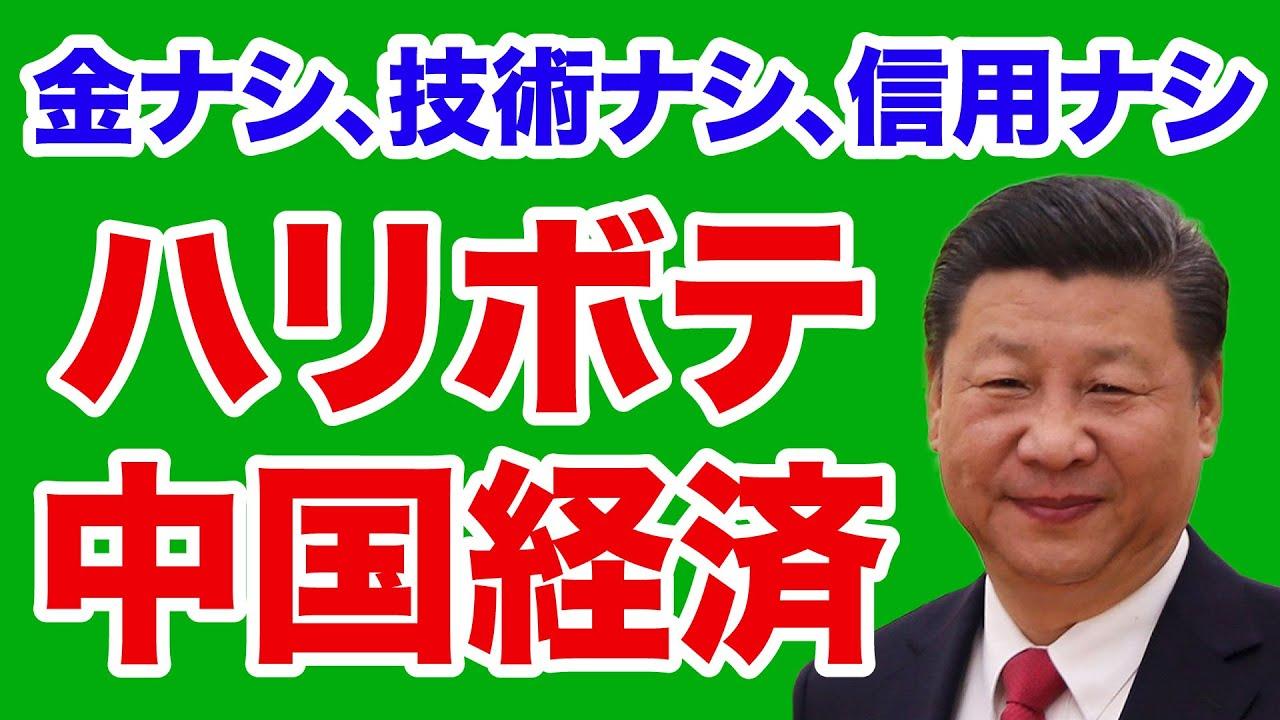 【ハリボテ中国】金ナシ、技術ナシ、信用ナシ!【WiLL増刊号#547】