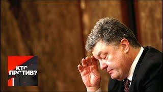 """""""Кто против?"""": Порошенко начал грязную игру! Шансов на победу не остается. От 11.04.19"""