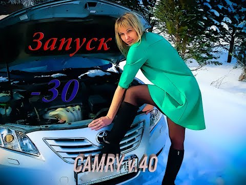 Холодный запуск Camry v.40