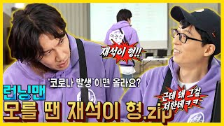 (ENG SUB) RUNNINGMAN Call JAESEOK When You Don't Know.zip