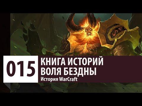 История WarCraft: Воля Бездны. Саргерас против Пантеона