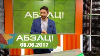 Абзац! Выпуск   08 06 2017