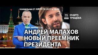 Защита Трещёва. Андрей Малахов: новый преемник президента в прямом эфире?