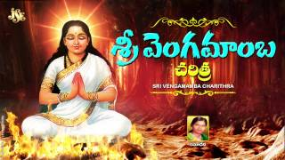 Rama Devi||Sri Vengamamba Charithra||History  of Vengamamba||Bhakthi Songs||Jukebox