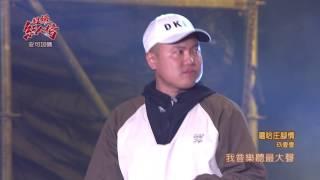 超級紅人榜 玖壹壹─嘻哈庄腳情