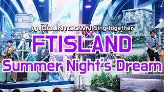 [MCD Sing Together] FTISLAND - Summer Night's Dream (Karaoke ver.)