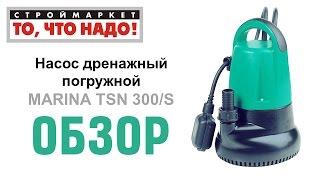 Насос дренажный погружной MARINA TSN 300/S - насосы для воды купить насос Марина в Москве(Строймаркет