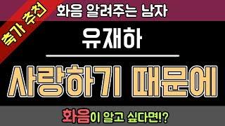 Yoo Jae Ha - Because I Love You Harmonize | How To Harmonize | KPOP Harmonize