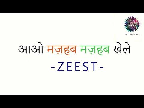 'Aao Mazhab Mazhab Khelen' - Zeest | Spill Poetry | Ghazal