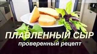 Плавленный сыр. Домашний сыр.