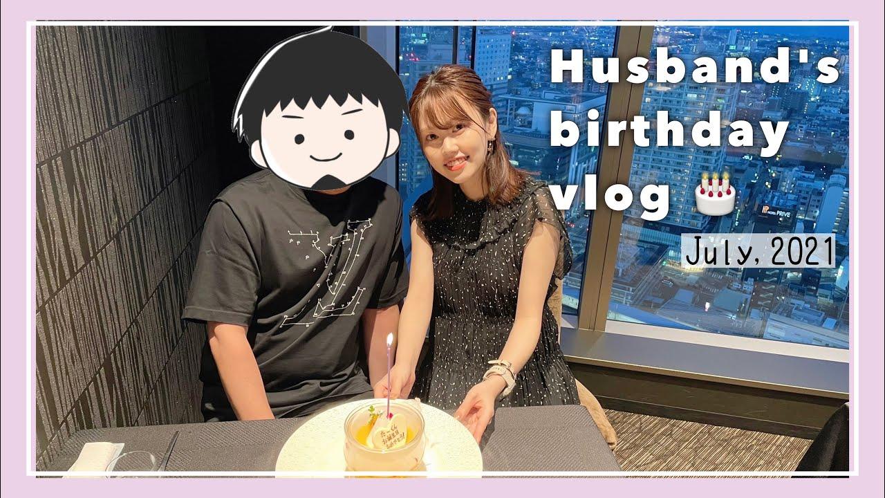 夫の誕生日Vlog🎂久々のディナー🍽アウトレット購入品♪【Homevideo】