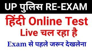 vvvv.imp   हिंदी online test for UPP Re-Exam, VDO etc.. जरूर देकर देखना इस Test को 👍