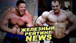 Веселый Кокляев, скромный Кулаев и хитрый Вишневский ЖЕЛЕЗНЫЕ НОВОСТИ # 9