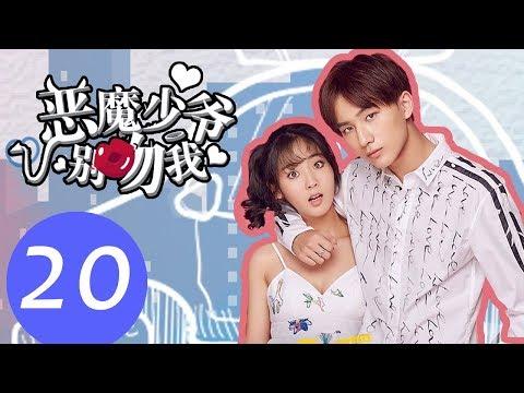 【ENG SUB】《恶魔少爷别吻我第一季 Master Devil Do Not Kiss Me S1》EP20——主演:李宏毅、邢菲、符龙飞、晓凡