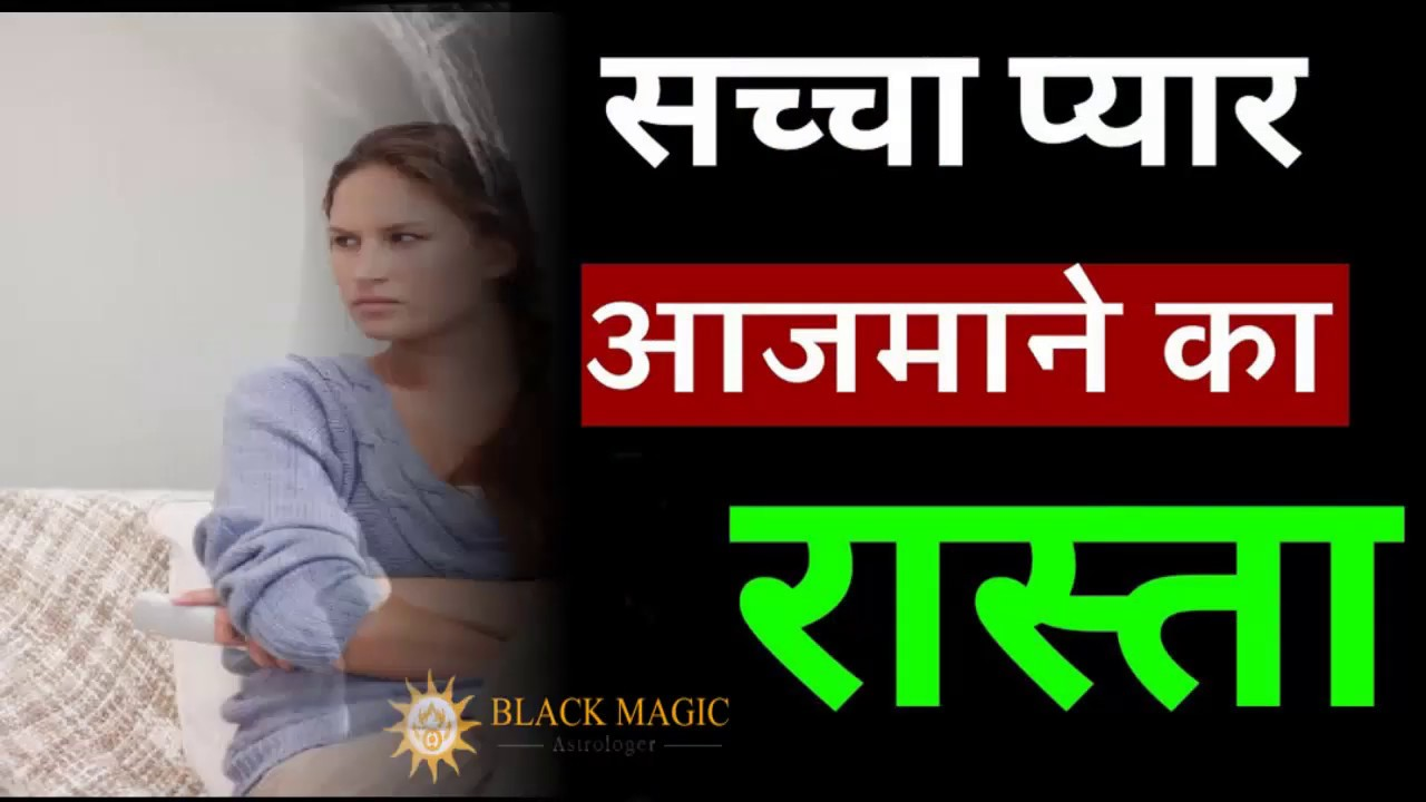 Love Problem Solutions - Call and WhatsApp Number +91-9116423593