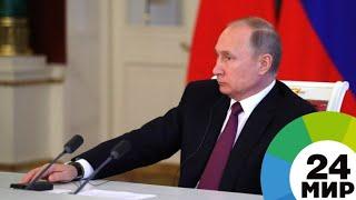 Путин назвал ненормальным отсутствие контактов России и Эстонии - МИР 24