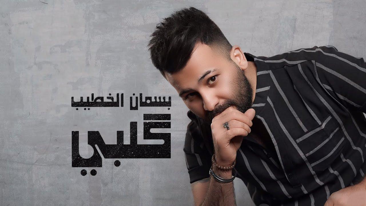 بسمان الخطيب و سجاد الكعبي  - دورها و لكاها (حصرياً) | 2021 | Basman Al-Khatib & Sajad Al Kabbi