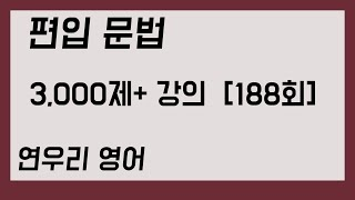 편입 문법 3,000제+ 강의 188회