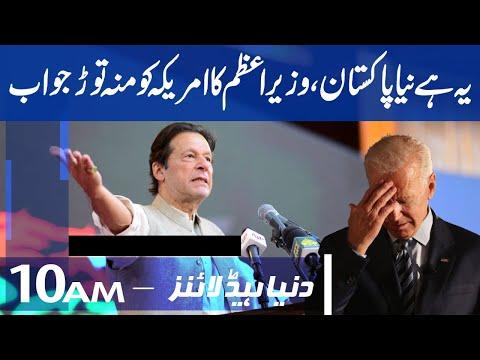 PM Imran Khan Historical Decision