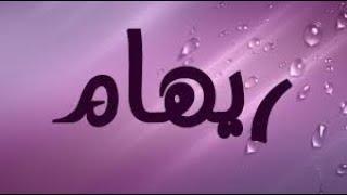 شيله مدح باسم ريهام || رهام شوشي مدام الراس طايل || لطلب  0552068023