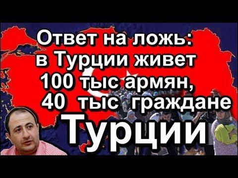 Ответ на ложь: в Турции живет 100 тыс армян, 40 тыс – граждане Турции