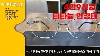 국산 티타늄 안경테와 명품 Hoya 누진다초점렌즈 가공…