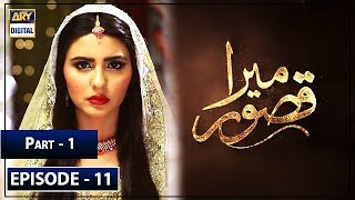Mera Qasoor Episode 11 - Part 1 - 16th Oct 2019 - ARY Digital
