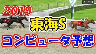 5連勝中のインティに注目!  東海S コンピュータ予想【競馬シミュレーション】