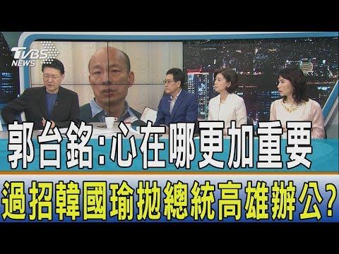 【少康觀點】郭台銘:心在哪更加重要 過招韓國瑜拋總統高雄辦公?