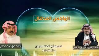 شيلة الهاجس المدهال || كلمات: علي آل مشاثن || أداء: صوت قحطان ظافر القحطاني ||