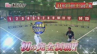 土曜よる7時 『炎の体育会TV』 11月25日放送予告 初の完全制覇だ!! 現役...