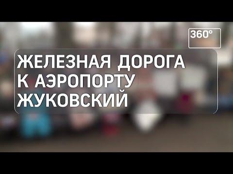Строительство дороги в Жуковский может разрушить старинную церковь в Подмосковье