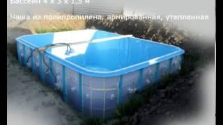 Бассейн из полипропилена 4 х 3 х 1,5 м(Открытый дачный бассейн размером 4 х 3 х 1,5 м, с фильтровальным оборудованием, нагревателем 6 кВт, светильника..., 2016-10-20T10:04:24.000Z)