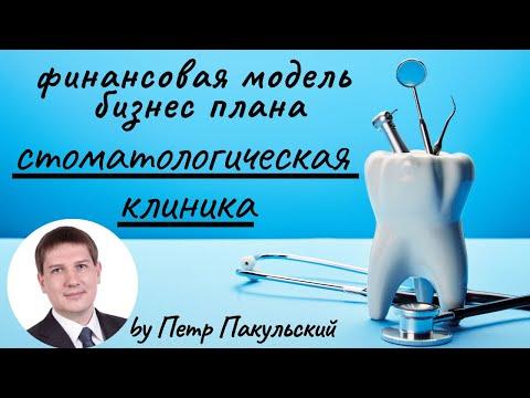 Бизнес план стоматологии / стоматологическая поликлиника / стоматологический кабинет (малый бизнес)